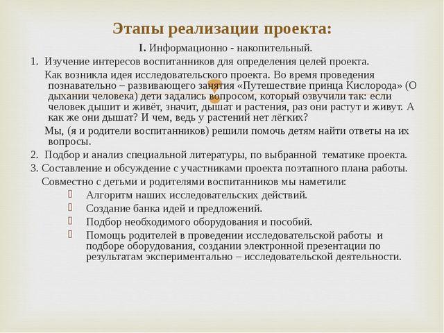 I. Информационно - накопительный. 1. Изучение интересов воспитанников для опр...
