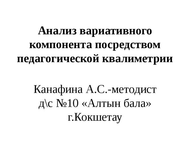 Анализ вариативного компонента посредством педагогической квалиметрии Канафин...