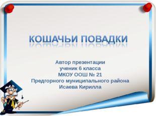Автор презентации ученик 6 класса МКОУ ООШ № 21 Предгорного муниципального ра