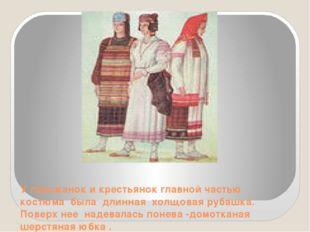 У горожанок и крестьянок главной частью костюма была длинная холщовая рубашк