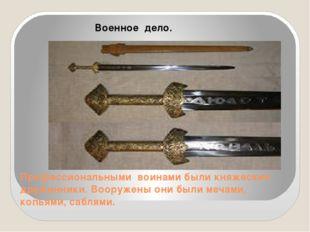 Профессиональными воинами были княжеские дружинники. Вооружены они были мечам