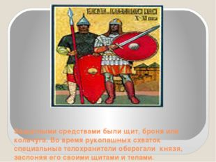 Защитными средствами были щит, броня или кольчуга. Во время рукопашных схват