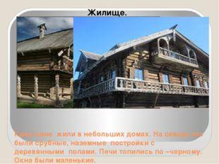 Крестьяне жили в небольших домах. На севере это были срубные, наземные постро
