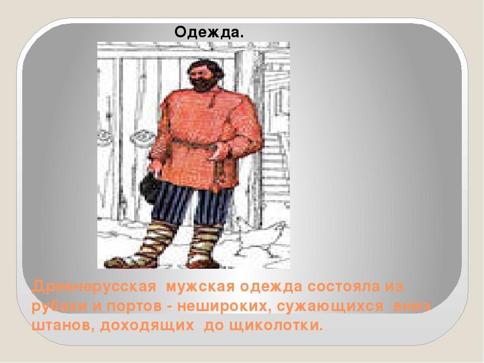 Древнерусская мужская одежда состояла из рубахи и портов - нешироких, сужающи...