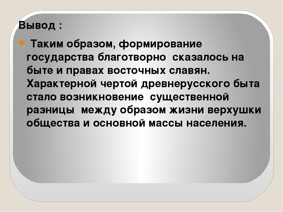Вывод : Таким образом, формирование государства благотворно сказалось на быт...