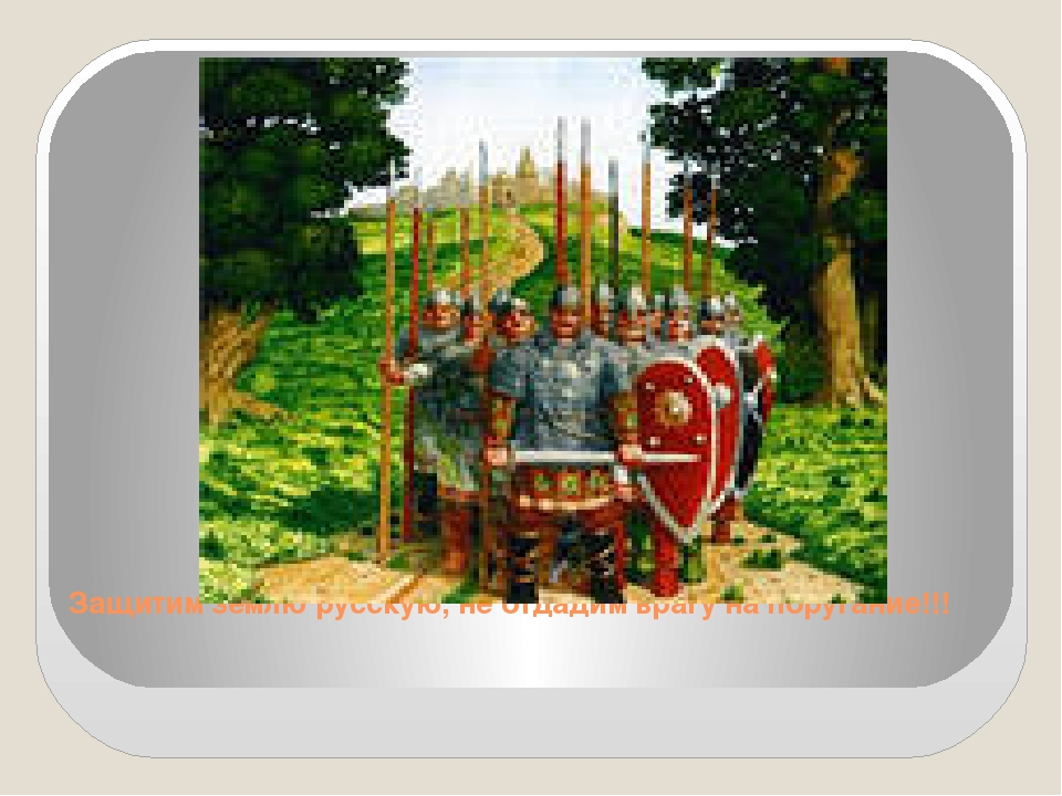 Защитим землю русскую, не отдадим врагу на поругание!!!