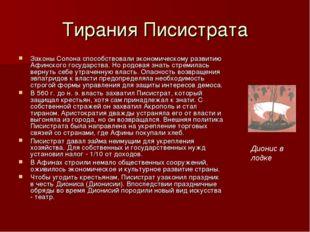 Тирания Писистрата Законы Солона способствовали экономическому развитию Афинс