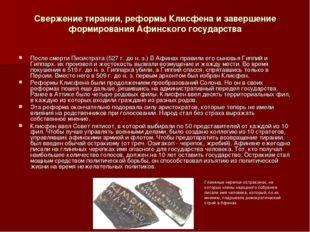 Свержение тирании, реформы Клисфена и завершение формирования Афинского госу