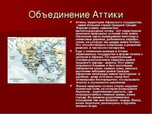 Объединение Аттики Аттика, территория Афинского государства, - самая большая