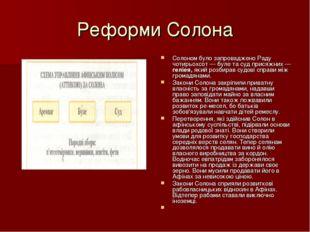 Реформи Солона Солоном було запроваджено Раду чотирьохсот — буле та суд прися
