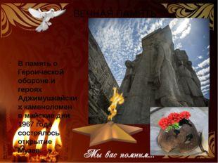 ВЕЧНАЯ ПАМЯТЬ В память о Героической обороне и героях Аджимушкайских каменоло