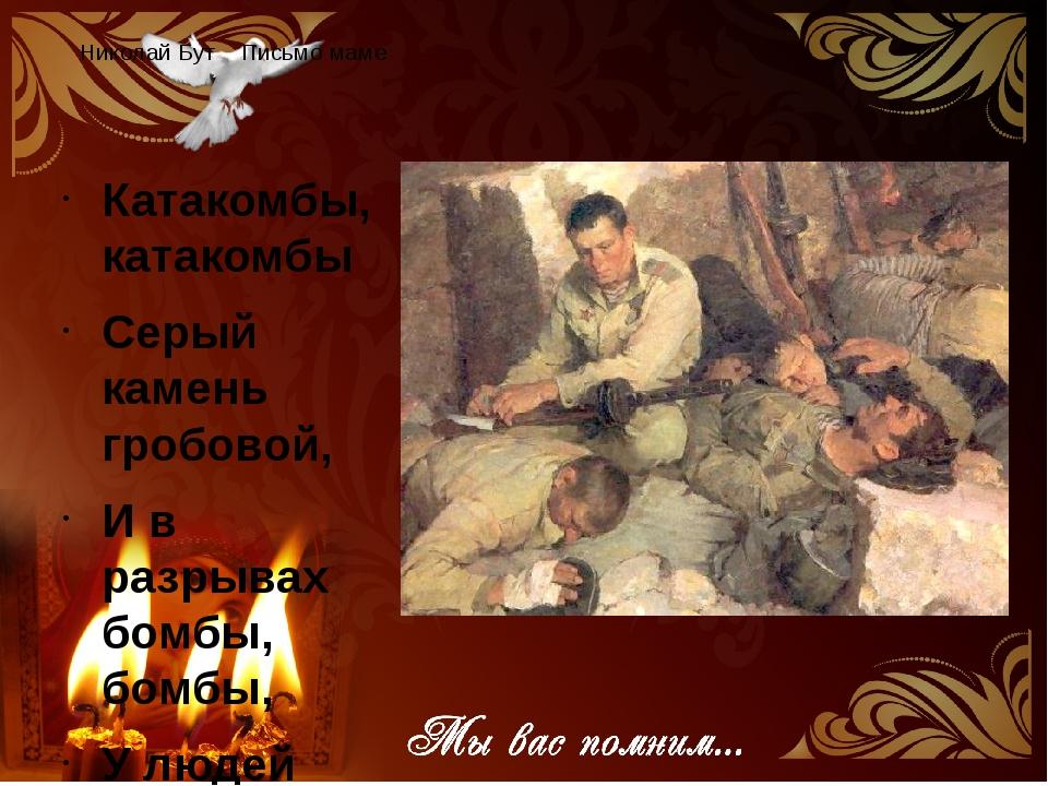 Николай Бут Письмо маме Катакомбы, катакомбы Серый камень гробовой, И в разры...