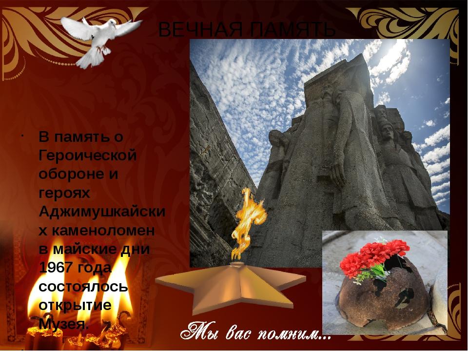 ВЕЧНАЯ ПАМЯТЬ В память о Героической обороне и героях Аджимушкайских каменоло...