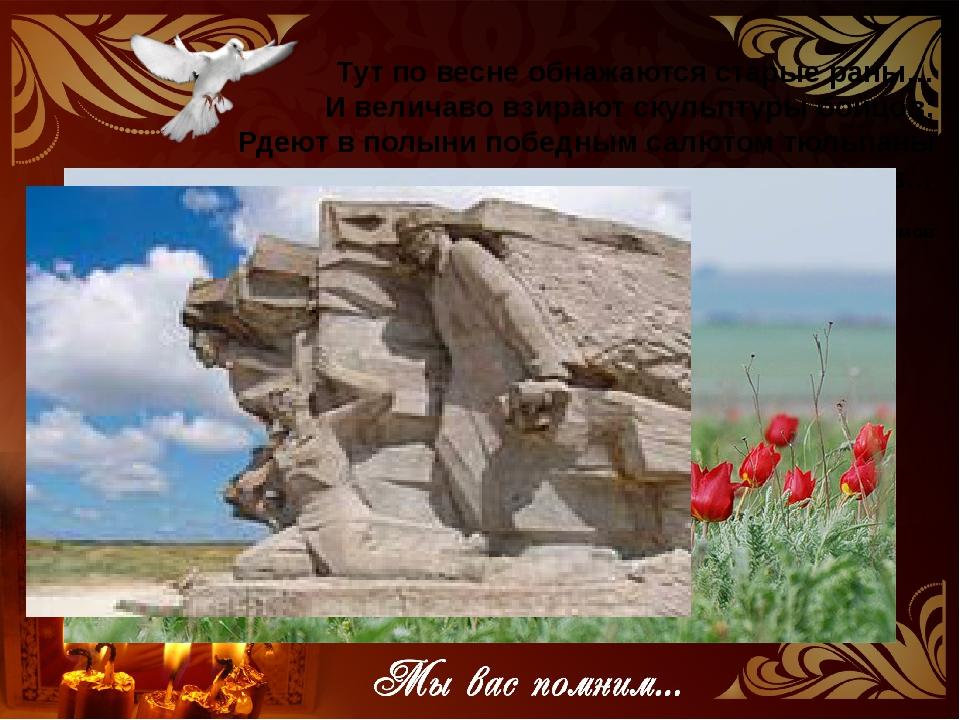 Тут по весне обнажаются старые раны… И величаво взирают скульптуры бойцов; Рд...