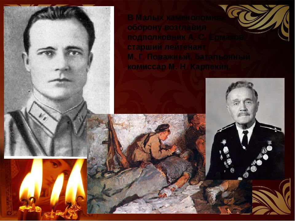 В Малыхкаменоломнях оборону возглавил подполковник А.С.Ермаков, старший ле...
