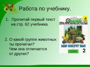 Работа по учебнику. Прочитай первый текст на стр. 62 учебника. 2. О какой гру
