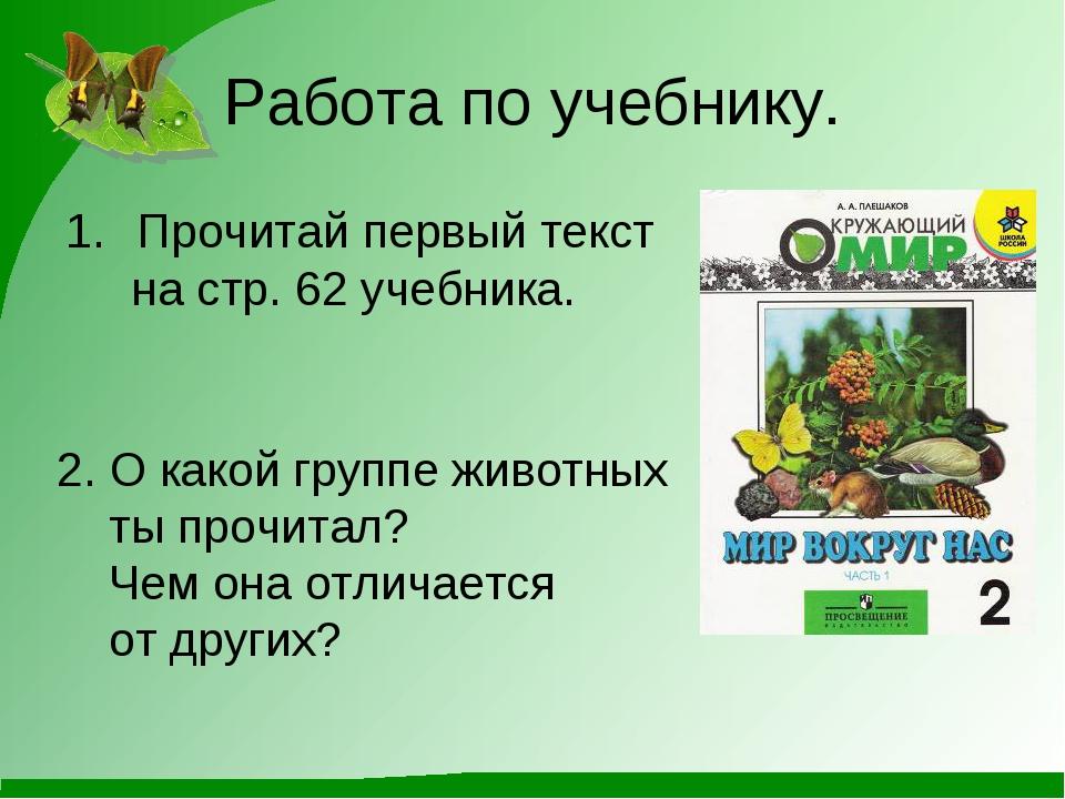 Работа по учебнику. Прочитай первый текст на стр. 62 учебника. 2. О какой гру...