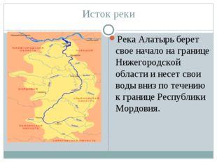 Исток реки Река Алатырь берет свое начало на границе Нижегородской области и