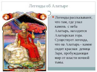 Легенды об Алатыре Легенды рассказывают, что там, где упал камень с неба Алат