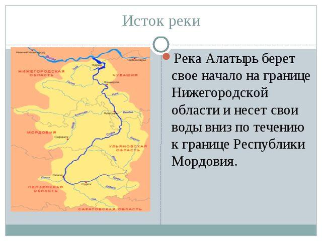 Исток реки Река Алатырь берет свое начало на границе Нижегородской области и...