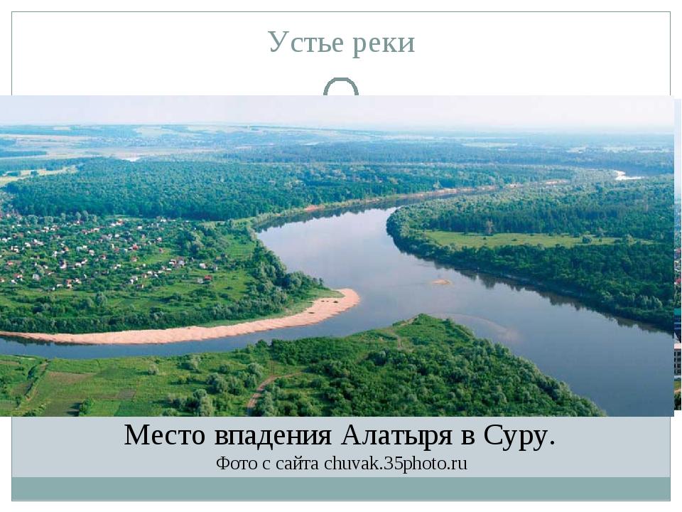 Устье реки Место впадения Алатыря в Суру. Фото с сайта chuvak.35photo.ru