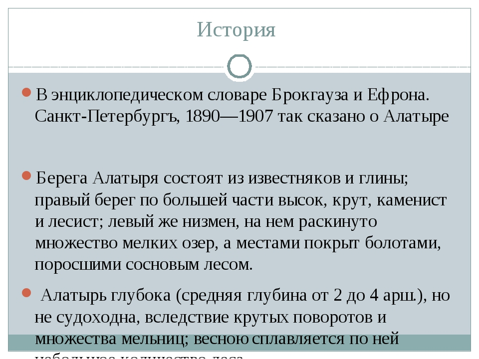 История В энциклопедическом словаре Брокгауза и Ефрона. Санкт-Петербургъ, 189...