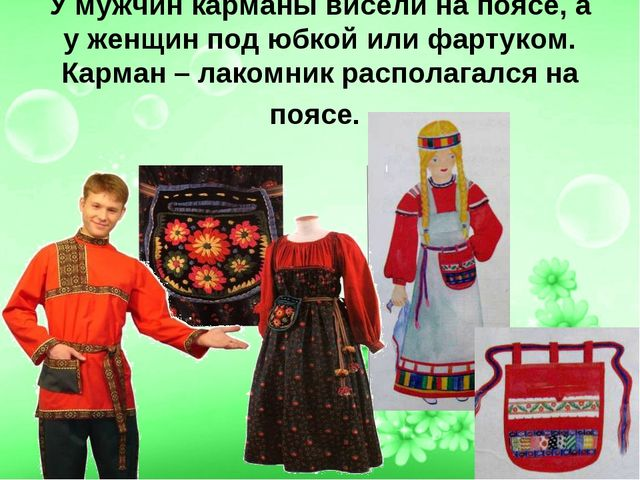 У мужчин карманы висели на поясе, а у женщин под юбкой или фартуком. Карман –...