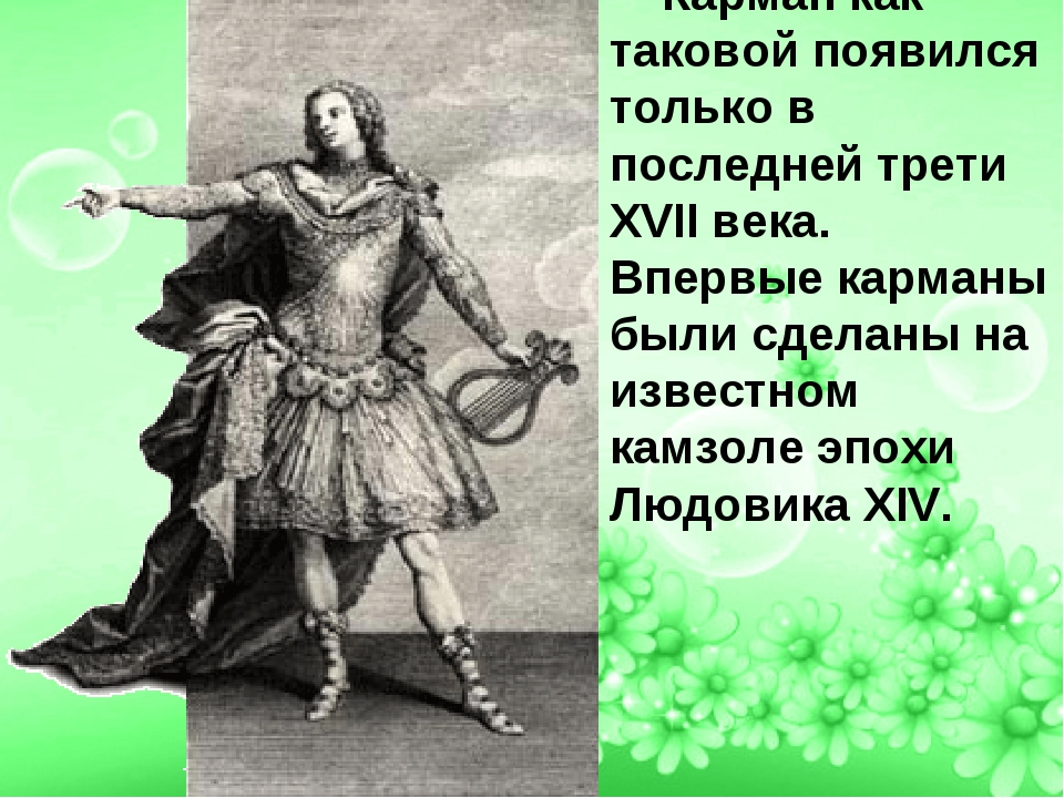 Карман как таковой появился только в последней трети XVII века. Впервые карма...