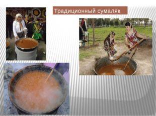 Традиционный сумаляк Мамбетова Нульжиан и Абилтарова Левиза в 2008 году занял