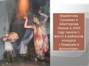 Мамбетова Гульжиан и Абилтарова Левиза в 2008 году заняли 1 место в районном
