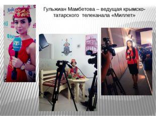 Гульжиан Мамбетова – ведущая крымско-татарского телеканала «Миллет» Гульжиан