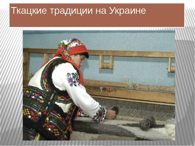 Ткацкие традиции на Украине