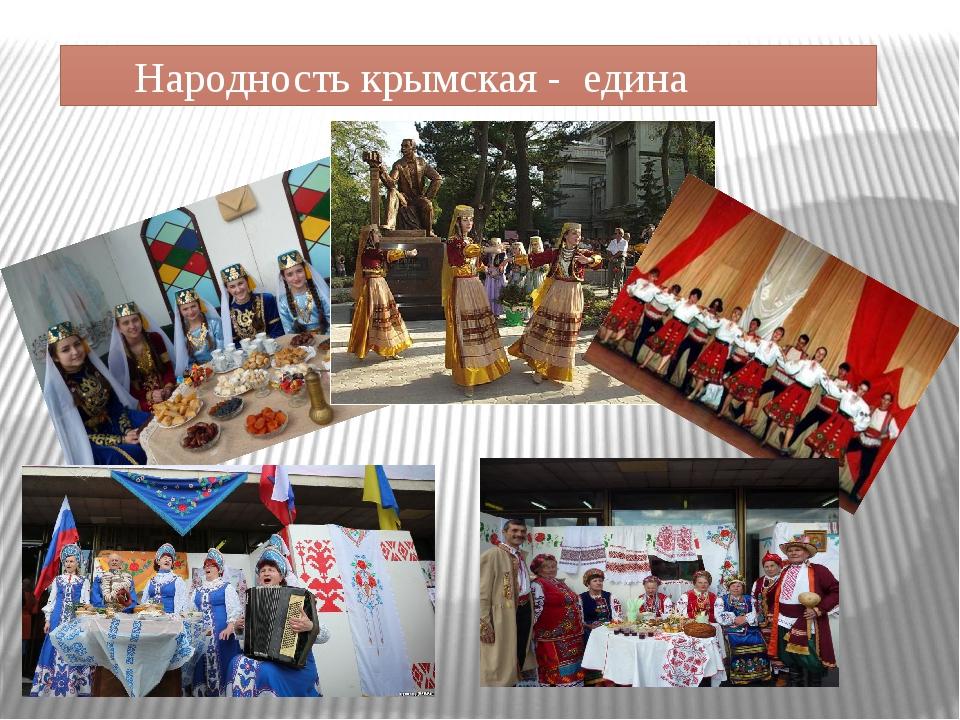 Народность крымская - едина Весёлая Масленица
