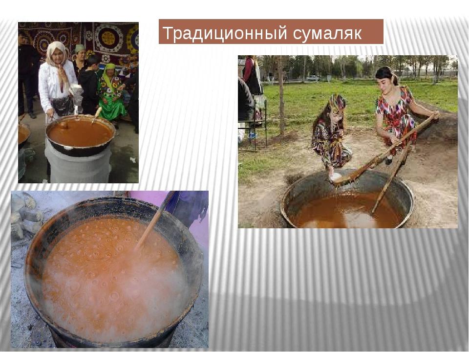 Традиционный сумаляк Мамбетова Нульжиан и Абилтарова Левиза в 2008 году занял...
