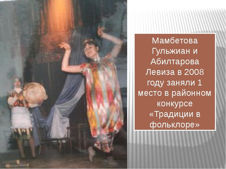 Мамбетова Гульжиан и Абилтарова Левиза в 2008 году заняли 1 место в районном...