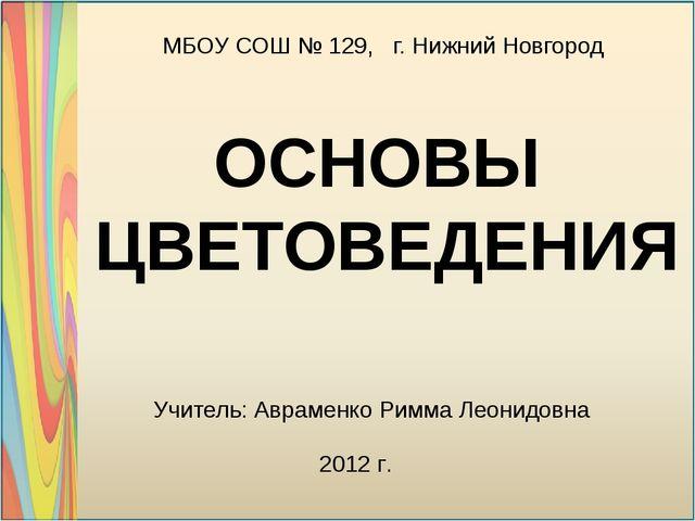 МБОУ СОШ № 129, г. Нижний Новгород Учитель: Авраменко Римма Леонидовна 2012 г...