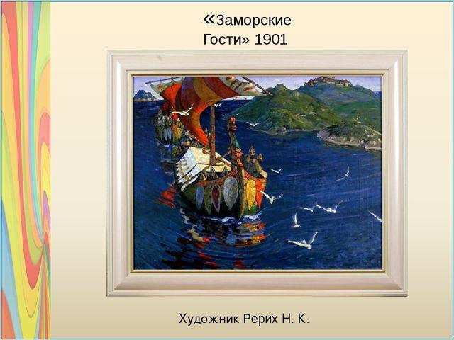 «Заморские Гости» 1901 Художник Рерих Н. К.