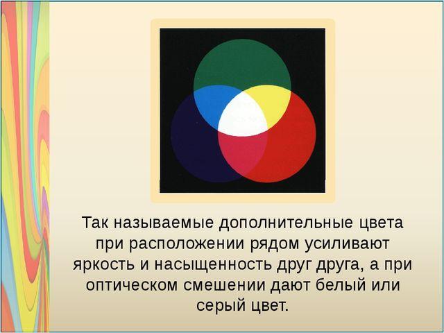 Так называемые дополнительные цвета при расположении рядом усиливают яркость...