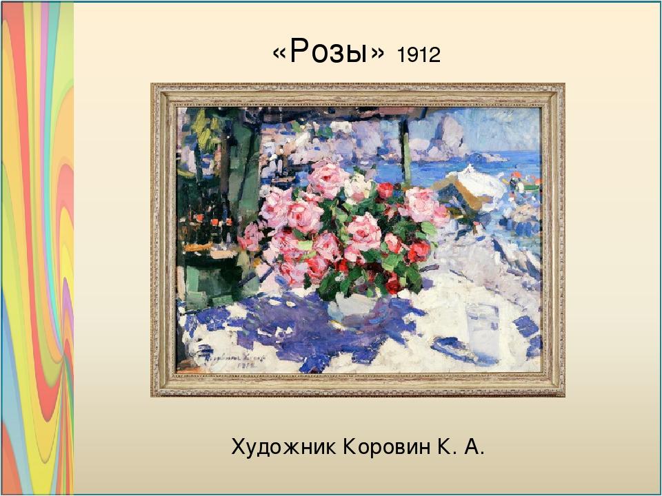 «Розы» 1912 Художник Коровин К. А.