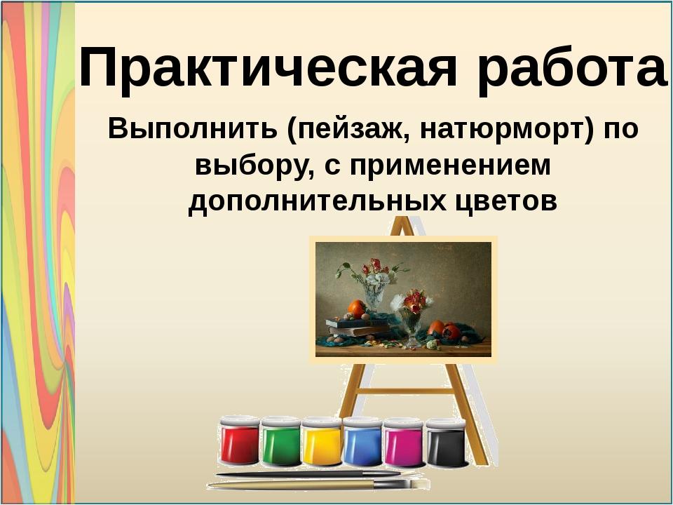 Практическая работа Выполнить (пейзаж, натюрморт) по выбору, с применением до...
