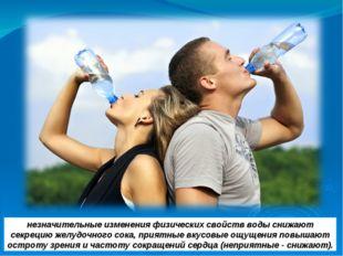 незначительные изменения физических свойств воды снижают секрецию желудочного
