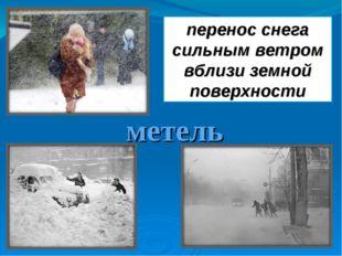 метель перенос снега сильным ветром вблизи земной поверхности