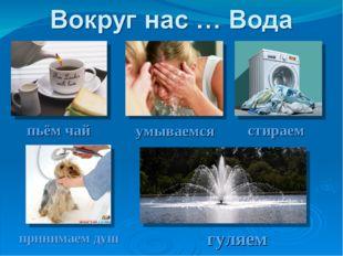 пьём чай умываемся гуляем стираем принимаем душ
