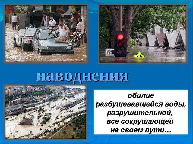 наводнения обилие разбушевавшейся воды, разрушительной, все сокрушающей на св...