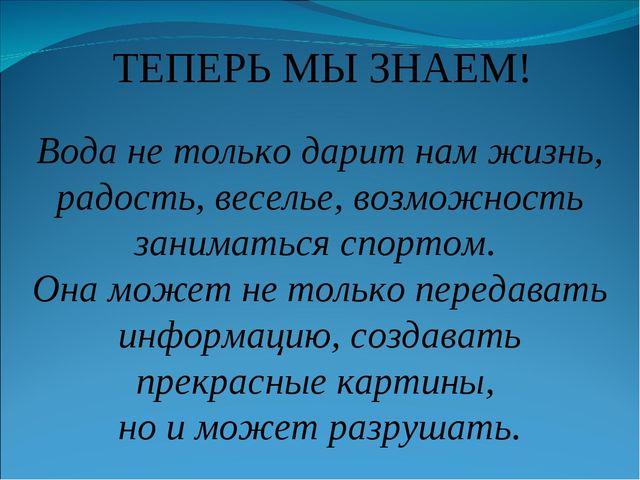Вода не только дарит нам жизнь, радость, веселье, возможность заниматься спор...