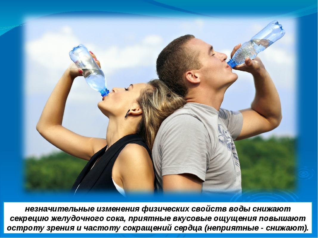незначительные изменения физических свойств воды снижают секрецию желудочного...