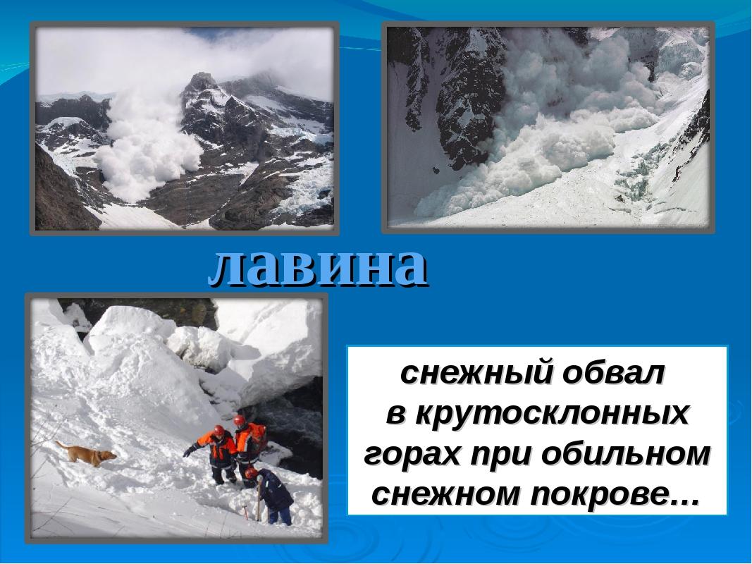 лавина снежный обвал в крутосклонных горах при обильном снежном покрове…