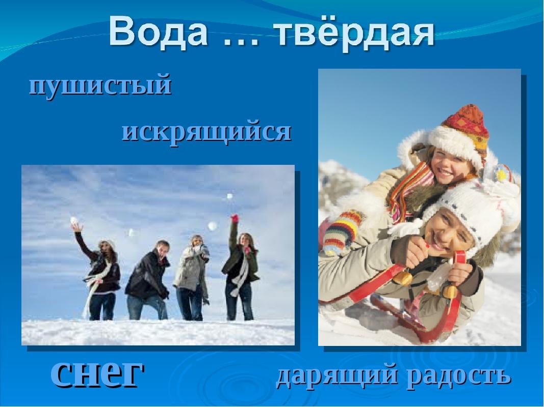 снег пушистый искрящийся дарящий радость