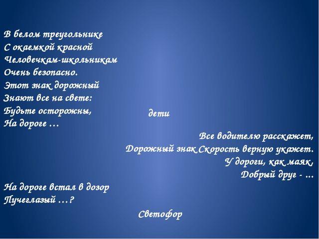 В белом треугольнике С окаемкой красной Человечкам-школьникам Очень безопасно...