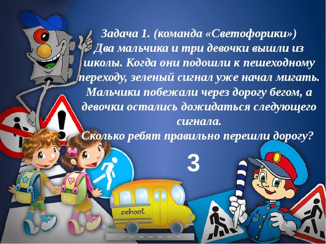 Задача 1. (команда «Светофорики») Два мальчика и три девочки вышли из школы....